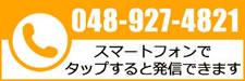 tel:048-927-4821