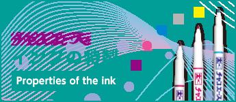 インクの特性