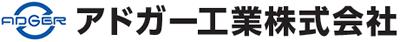 アドガー工業 株式会社